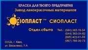 эп+773 эмаль ЭП-773¥ эма*ь ЭП-773