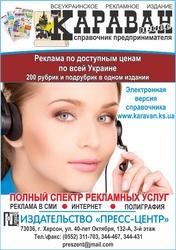 Размещение рекламы в печатных СМИ,  Реклама в районных газетах