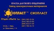 Эмаль ХС-416 эмаль ХС416 +эмаль ХС-416* Краска АК-193 для окраски ш