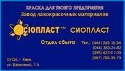 Эмаль КО КО 168 168 эмаль ХС 759- АК-069 для грунтования деталей из ал