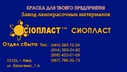 ЭМАЛЬ КО-88| ЭМАЛЬ КО| ЭМАЛЬ 88| ЭМАЛЬ КО88+ КО-ЭМАЛЬ 88 ЭМАЛЬ| Эмаль