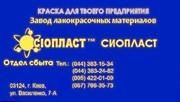 КО-8101 и ХС-413-эмаль КО-8101_8101КО эмаль КО8101_Купить Эмаль В-ЭФ-1