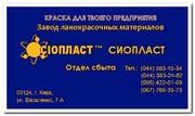 ЭМАЛЬ МС-17 ЭМАЛЬ 17-МС ЭМАЛЬ МСМС 17/17  Эмаль МС-17 предназначена д