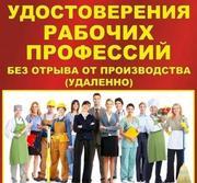 Курсы сварщик, токарь, электрик, бетонщик, арматурщик, маляр, повар, барист