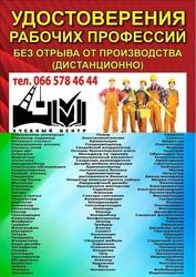 Курсы сварщик,  токарь,  электрик,  слесарь,  маляр,  бетонщик,  плотник