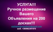 Ручное размещение объявления  на 150-200 ТОП-медиа сайтах. По всей Укр