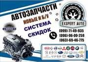 Авторазборка EXSPERT AUTO Ориг. бу запчасти.